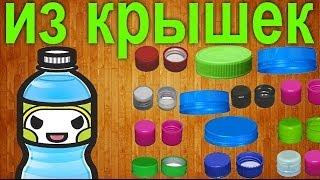 getlinkyoutube.com-Что можно сделать из крышек от пластиковых бутылок / What can be made out of plastic bottle lids