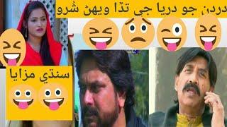 Dardan Jo Darya 368/DARDAN JO DARYA EPISODE 368 ,Dardan Jo Darya Funny Clip,368 Sindhi Funny Clip