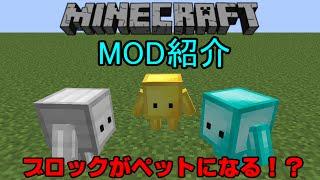 getlinkyoutube.com-【マインクラフトMOD紹介】ブロックがペットになるMOD!「BLOKKIT PETS MOD」