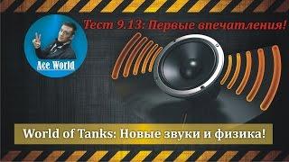 getlinkyoutube.com-World of Tanks (Тест 9.13): Пробуем новые звуки и физику!