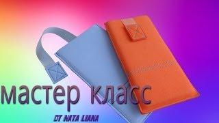 getlinkyoutube.com-Чехол для мобильного телефона. Шьем сами. /Case for mobile phone. Hand Made./