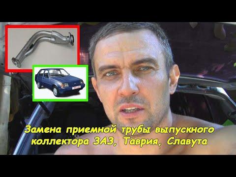 Замена 'Штанов' выхлопной системы автомобиля Таврия (Славута) деломастерабоится