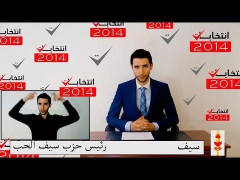 Saif-IFOTC  الإنتخابات