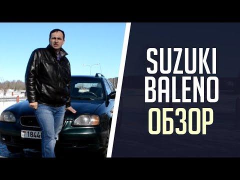 СузукиБалено Suzuki Baleno (СУЗУКИ БАЛЕНО)
