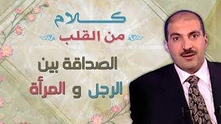 getlinkyoutube.com-الصداقة بين الرجل والمرأة - كلام من القلب - عمرو خالد