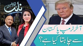 Night Edition | US pushed Pakistan away, we are not your hired gun: PM Imran | 7 Dec 2018 | 92NewsHD