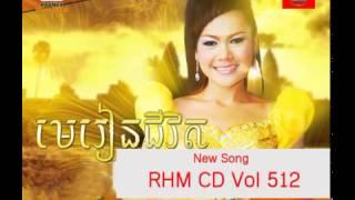 getlinkyoutube.com-RHM CD Vol 512 ( Full Album ) Sun Srey Pich Khmer Song 2014 New