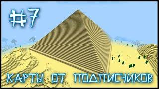 getlinkyoutube.com-Карта От Подписчика #7 - Побег Из Гробницы Фараона! (Minecraft)