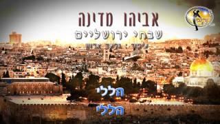 getlinkyoutube.com-שבחי ירושלים - אביהו מדינה - קריוקי ישראלי מזרחי