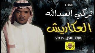 getlinkyoutube.com-تركي العبدالله - العكاريش ( حصرياً ) | 2017 |