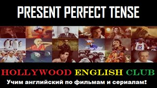 getlinkyoutube.com-Learn PRESENT PERFECT TENSE through Movies english-challenge.ru