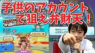 getlinkyoutube.com-【妖怪ウォッチぷにぷに】子供が弁財天スコアタにチャレンジ!