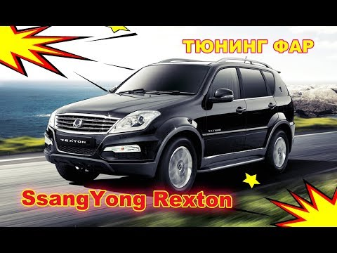 Тюнинг фар на SsangYong Rexton 3 установка би-галогена Hella R