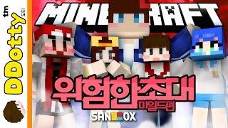 getlinkyoutube.com-게스트 마일드!! [위험한 초대: 마인크래프트 금칙어 게임 #마일드편] Minecraft - Dangerous Invitation [도티]