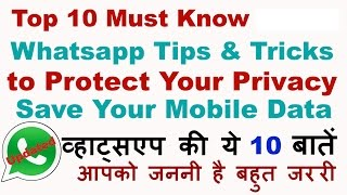 getlinkyoutube.com-Top 10 Must Know Whatsapp Tips & Tricks to Protect Your Privacy & Save your Data Use -2016