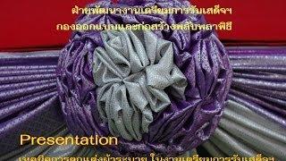 getlinkyoutube.com-กองออกแบบก่อสร้างพลับพลาพิธีและโครงการพิเศษ  เทคนิคการแต่งผ้าระบาย