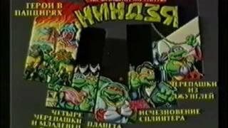 getlinkyoutube.com-ЕА Home Video - Мультсериалы, трейлеры, реклама (VHS) (1)