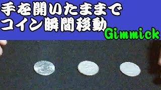 getlinkyoutube.com-マジック種明かし㊙(解説編)「手を開いたままでコイン瞬間移動」 reveal