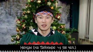 Языковой фейерверк: коренные народы поздравляют с Новым годом!