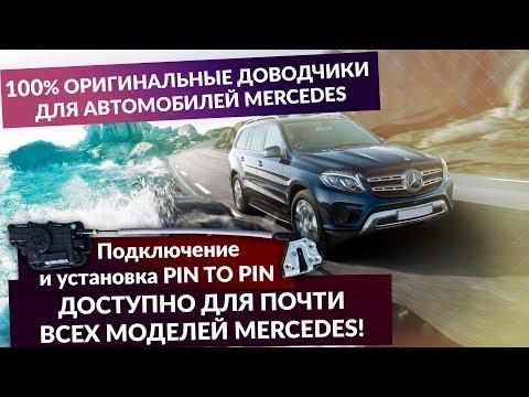 Оригинальные доводчики дверей для Mercedes