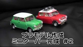 getlinkyoutube.com-プラモデル作成 ミニクーパー モーリス #2 2014.1.12-3
