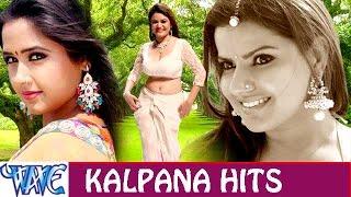 getlinkyoutube.com-Kalpana Hits - Video JukeBOX - Bhojpuri Hot Songs 2015 New