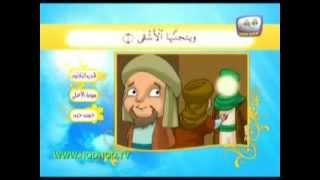 تعليم القرآن الكريم للاطفال-سورة الأعلى.flv
