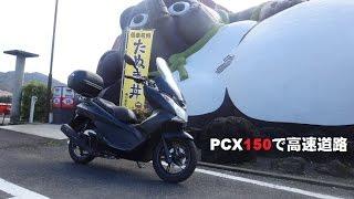 getlinkyoutube.com-PCX150(ノーマル)で高速道路を走ってみました