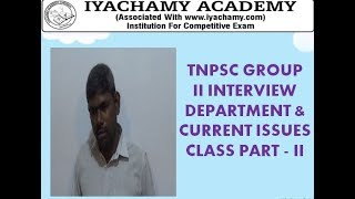 TNPSC GROUP II INTERVIEW - 2018 - PART -2| COVERING IMPORTANT CURRENT ISSUES AND DEPT RELATED