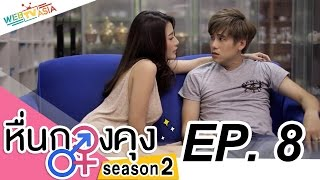 getlinkyoutube.com-หื่นกวงคุง The Series 18+ Season 2 : EP. 8