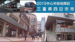 getlinkyoutube.com-2015中心市街地探訪025・・三重県四日市市