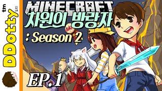 getlinkyoutube.com-캐릭터 마을로!! [차원의 방랑자S2: RPG탈출맵 #1편] 마인크래프트 Minecraft [도티]