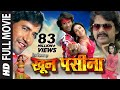 KHOON PASEENA in HD [ Superhit Bhojpuri Movie ] Feat.Pawan SIngh & Monalisa