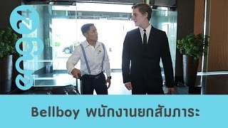 Speak Up : Bellboy พนักงานยกสัมภาระ [eng24]