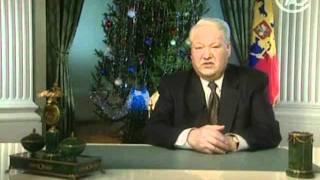 getlinkyoutube.com-Новогодние обращения Бориса Ельцина и Владимира Путина (1999)