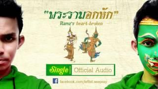 getlinkyoutube.com-พระรามอกหัก ฉบับเต็ม ⎜ปืน ซีพราย【Official Audio】