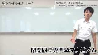 getlinkyoutube.com-《関西大学の入試対策》 英語の勉強法 過去問から見る傾向と対策で解き方のコツを掴む