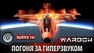 getlinkyoutube.com-Ударная сила - Погоня за гиперзвуком X-90 / Pursuit of hypersonic X-90