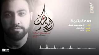 getlinkyoutube.com-دمعة يتمة | حسين فيصل | محرم 1436