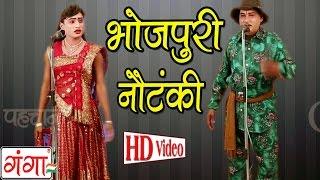 getlinkyoutube.com-Bhojpuri Nautanki | भोजपुरी नौटंकी | Bhojpuri Nautanki Nach Programme |