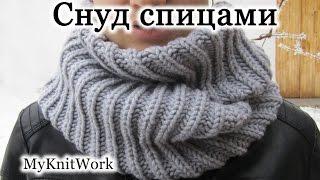 getlinkyoutube.com-Вяжем спицами Снуд, круговой шарф. Снуд английской резинкой. Knitting needles LIC, circular scarf.