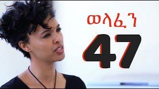 Welafen Drama Season 4 Part 47 - Ethiopian Drama
