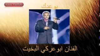 getlinkyoutube.com-الفنان ابوعركي البخيت -- بوعدك