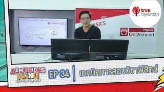 AdGang61 : EP34 เทคนิคการสอบวิชาฟิสิกส์