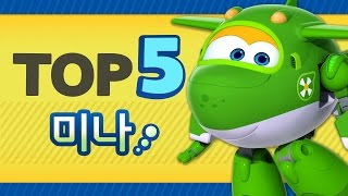 getlinkyoutube.com-[출동 슈퍼윙스/Super Wings] 미나의 활약상 TOP3