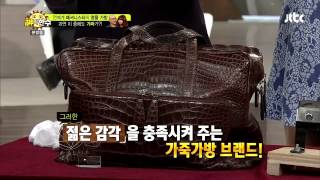 getlinkyoutube.com-홍석천의 콜롬보 가방은 가품인데...진품이다?! - 신의 한 수 35회