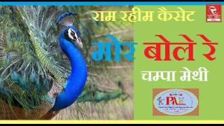 Champa Methi | मोर बोले रे | RRC Rajasthani | Pramod Audio Lab | रुपिड़ो तो लेने | Online Folk Music