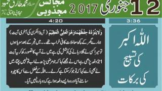 getlinkyoutube.com-12 January 2017 Majalis Majzoobi Hakeem Tariq Mehmood