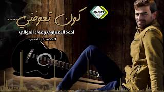 getlinkyoutube.com-موال يموت تفليش كون تعوفني عماد الموالي