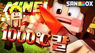 getlinkyoutube.com-1000도 칼로 모든 블럭들을 태워버리다!! [1,000℃ 칼 만들기: 마인크래프트 모드 상황극] Minecraft - Thousand Degree Knife Mod - [도티]